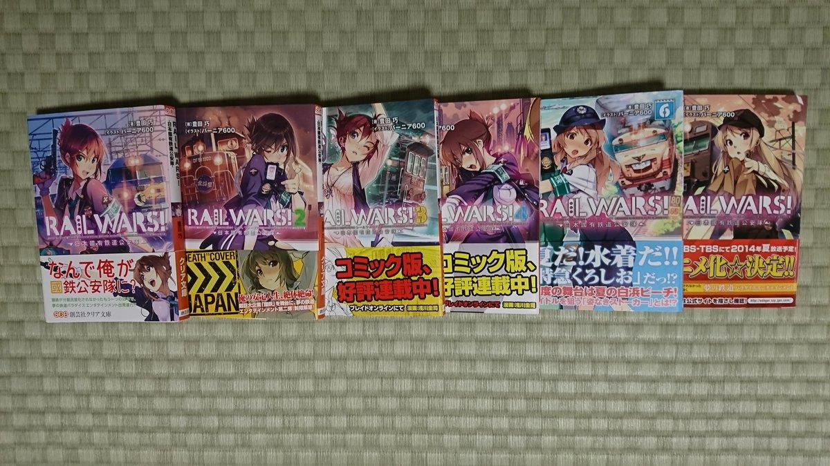 本日の戦利品RAIL WARS!日本國有鉄道公安隊 1~4,6,7巻ようやく買えた❗帯付きは個人的には嬉しい。(地元の本