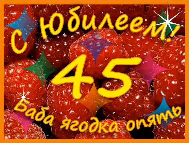 Сценарии поздравление 45 баба ягодка опять