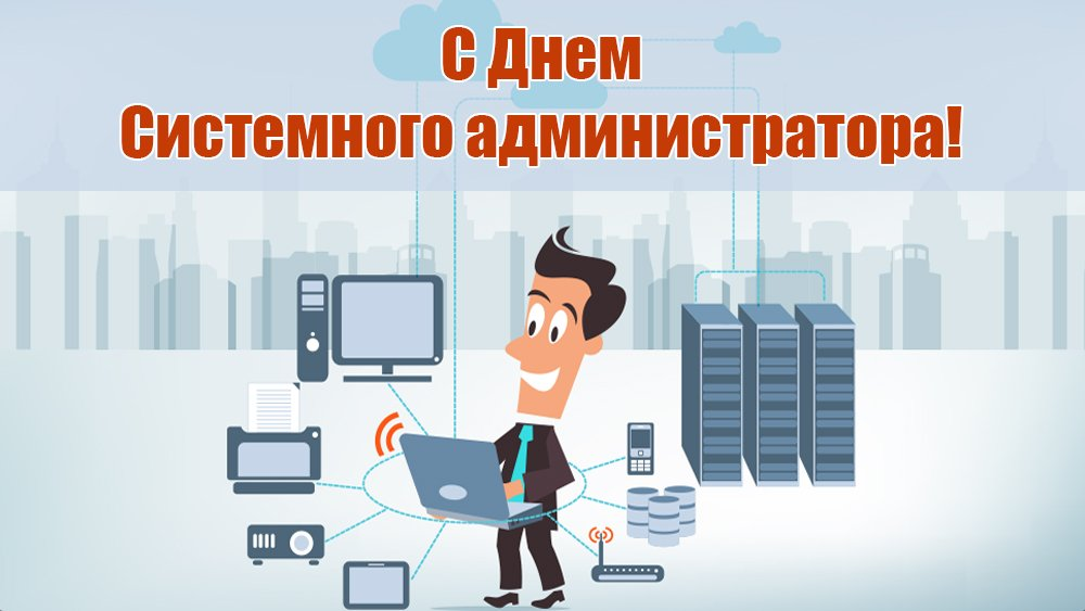 День системного администратора поздравления в прозе 81