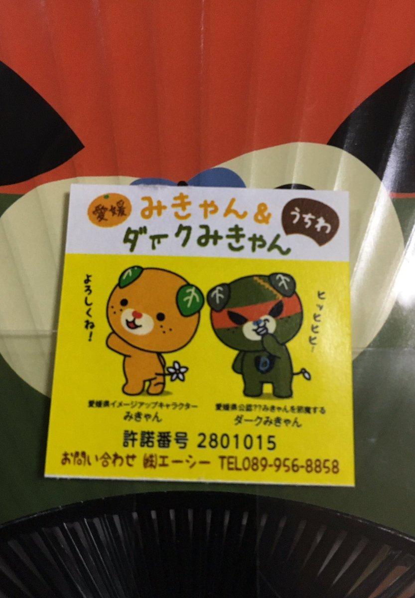 愛媛県のゆるキャラ、みきゃんとダークみきゃんが存在する事を知った😅タイガーマスクWと同じだ!ダークみきゃん、かなりワルそ