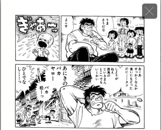 すごいぞ松太郎!ひとでなし!バカ松!