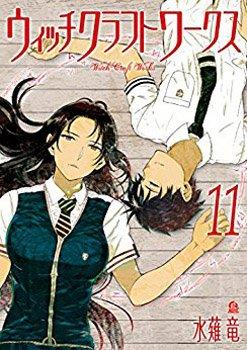 【特典・コミック】水薙竜先生『ウィッチクラフトワークス』11巻(アフタヌーンKC 8/7発売)の特典情報をアップしました