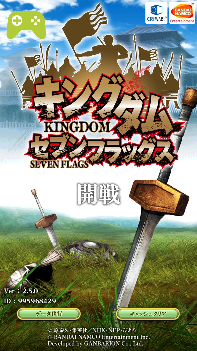 アプデ後からかな?いつもこの画面で、キャラの誰かが「キングダム!!」って言うのに、今つけたら王騎さんが「皆の背にはこの王