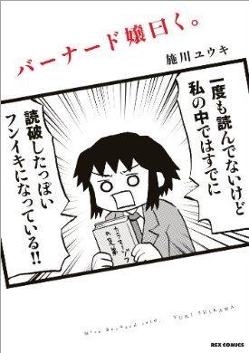 『バーナード嬢曰く。: 1 (REXコミックス)』(施川 ユウキ 著) を読み終えたところです