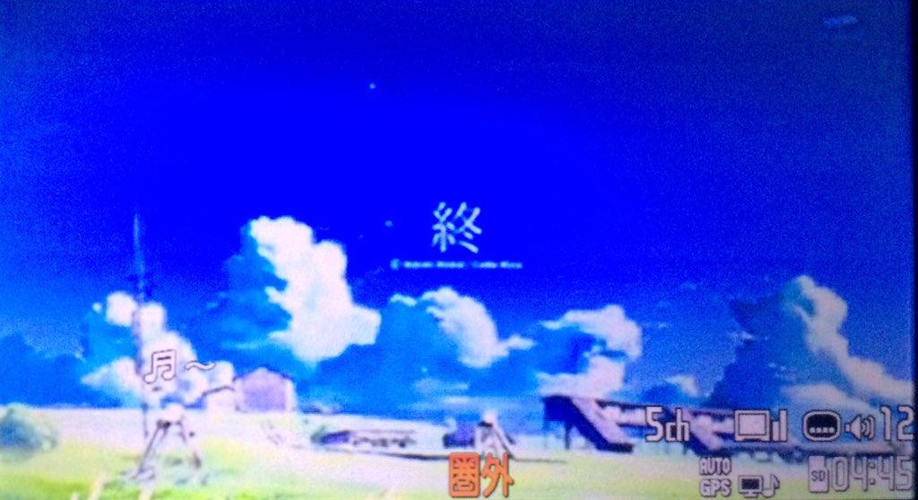 みおさん、「雲の向こう、約束の場所」観ました!(o^^o)これって物凄いファンタジーですね!奥が深すぎます!僕ごときで