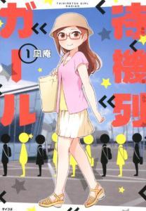 4点目は凪庵先生の「待機列ガール 1巻」コミカライズ版「がをられ」作者の最新作。物販とかでよく並ぶことがあるので、気持ち