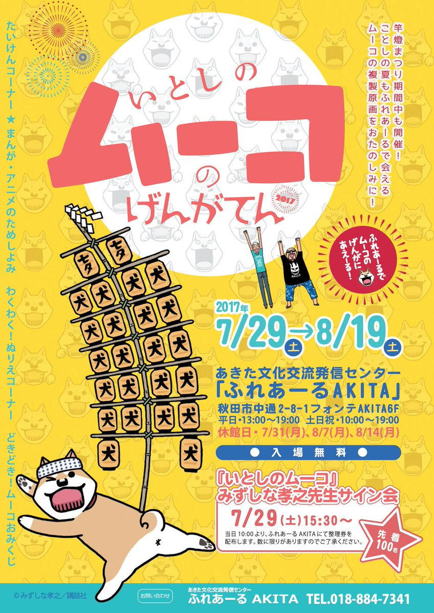 本日7/29(土)より秋田駅そばフォンテAKITA6F「ふれあーるAKITA」にていとしのムーコげんがてんが開催です(8