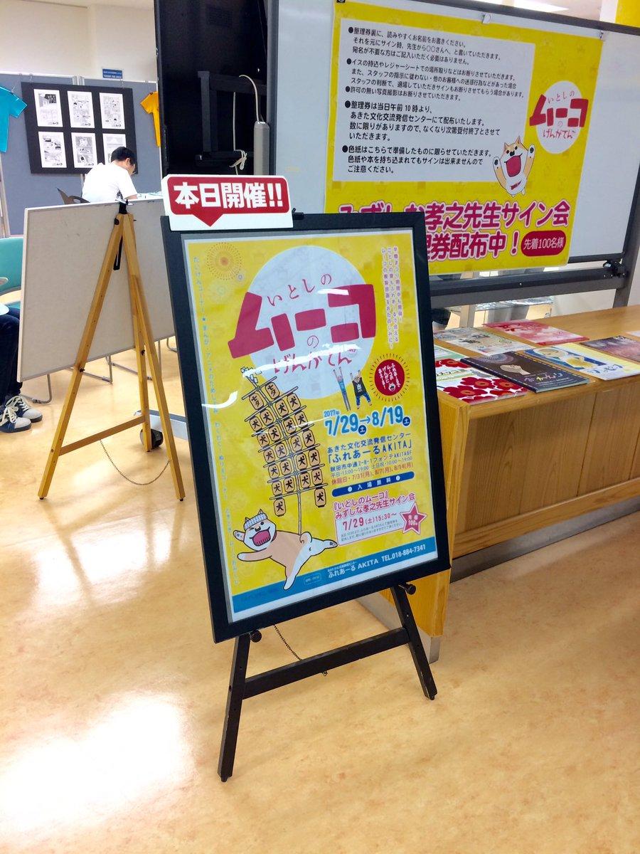 いとしのムーコのげんがてんは秋田駅前のフォンテAKITA6F、ふれあーるAKITAが会場です。到着!#犬 #ムーコ #秋