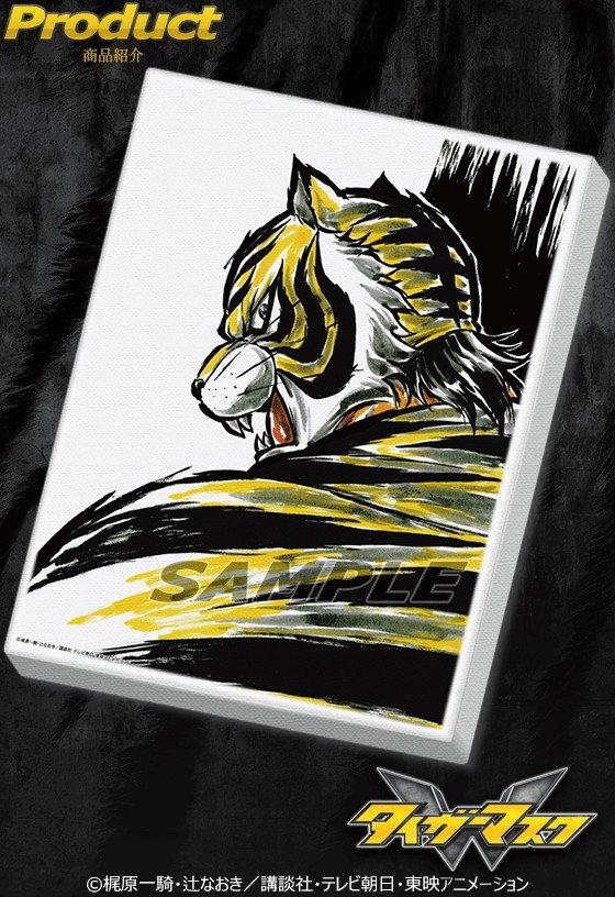 「タイガーマスクW」がグッズくじに!パネルやぬいぐるみなど当たる