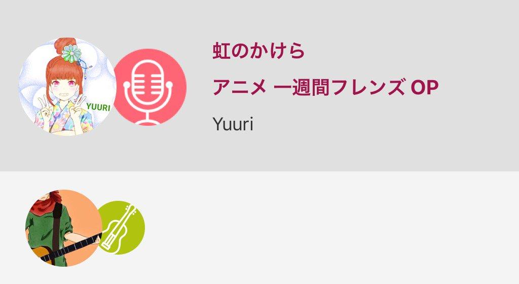 虹のかけら / アニメ 一週間フレンズ OPby Yuuri#nanamusic