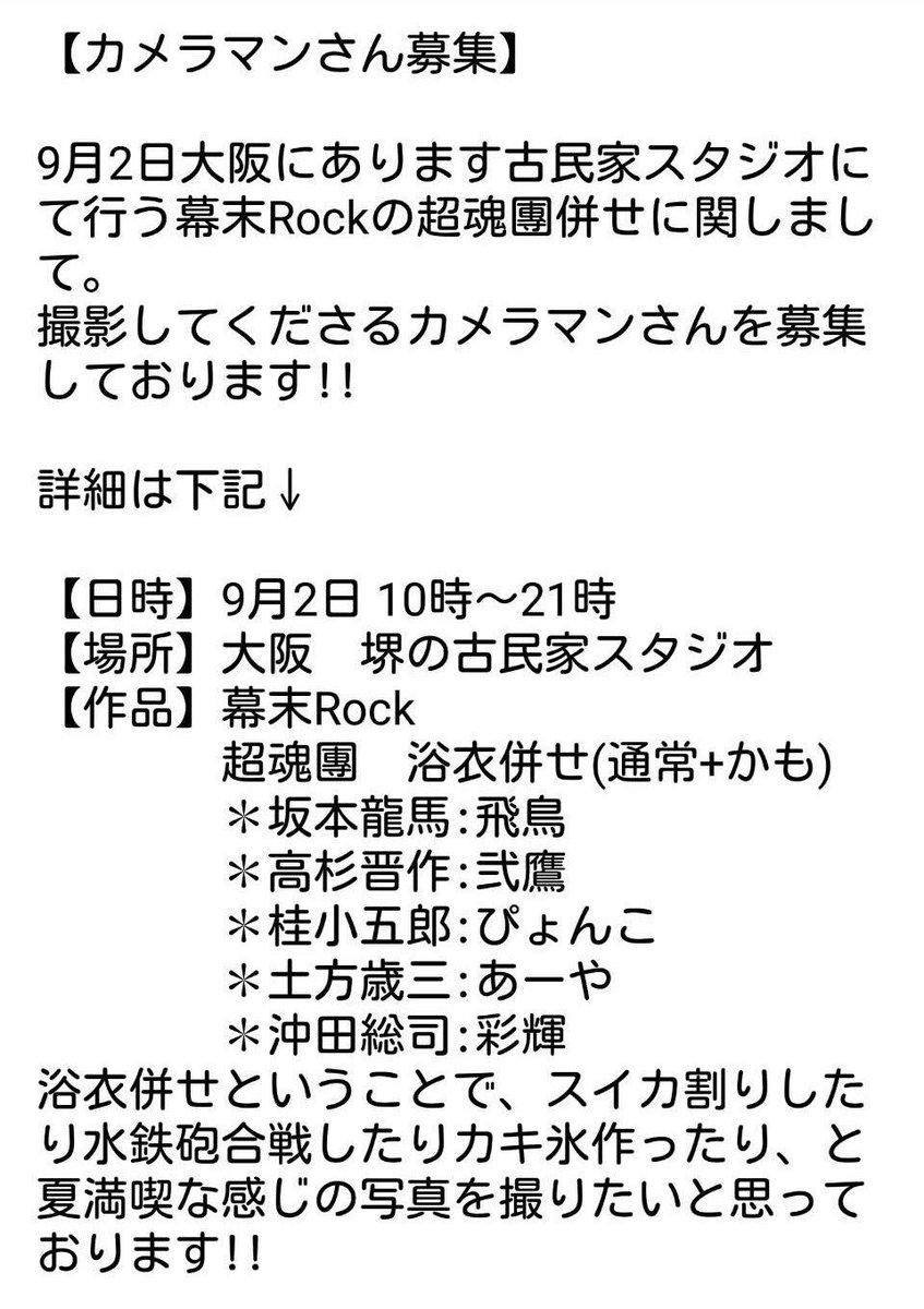 【カメラマンさん募集】9/2大阪のスタジオで幕末Rockの撮影をするにあたってカメラをしていただける方を探しています。