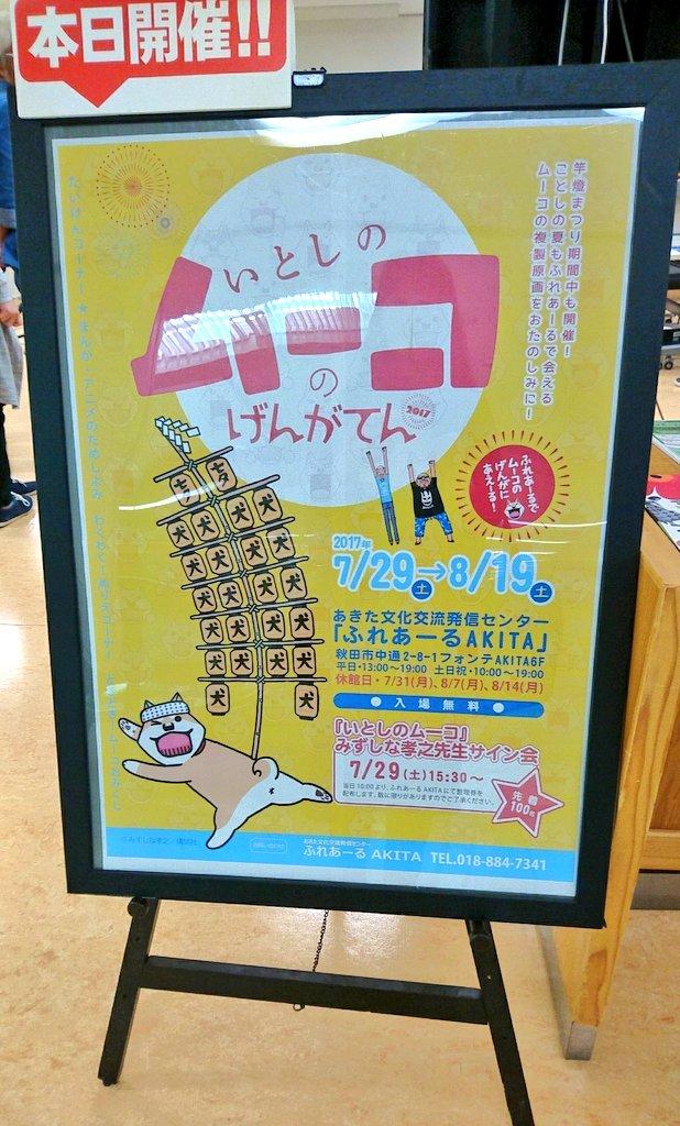 今日は休憩時間中に『いとしのムーコ 原画展』に~\(^o^)/サインももらえてHappy~(´ω`)❤️