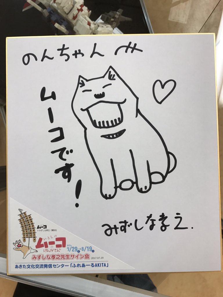 サイン会お疲れ様でした!写真の宛名のものです。秋田の超絶優しい友人 さんが先生にサインを書いてもらったと!ありがとうご