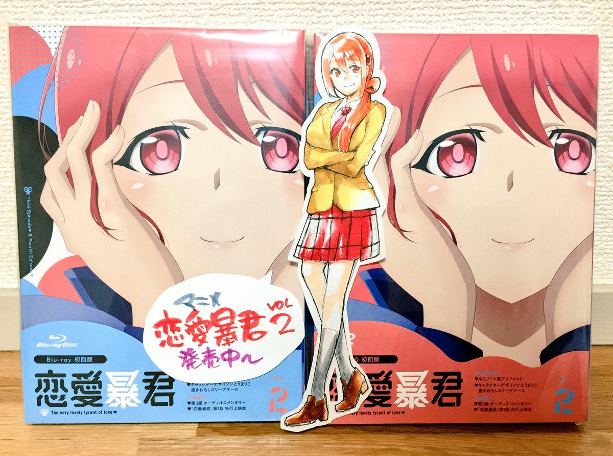 DVD2巻発売〜📀💿📀💿🎉可愛い茜さんパッケージ!よろしくお願いします🙇🙋♂️#恋愛暴君