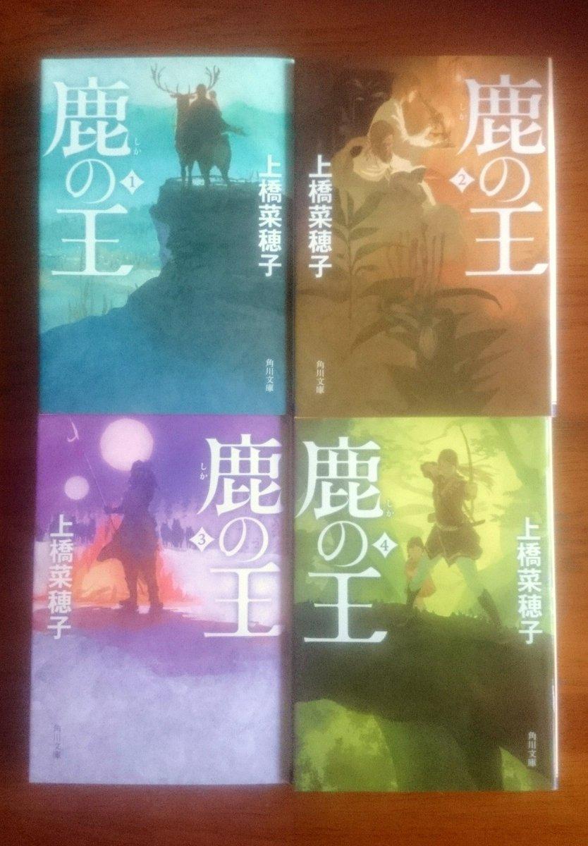 上橋菜穂子先生の「鹿の王」全巻手に入れました🎵 本書だけでなく、「精霊の守り人」「獣の奏者」のシリーズもおすすめです📖✨