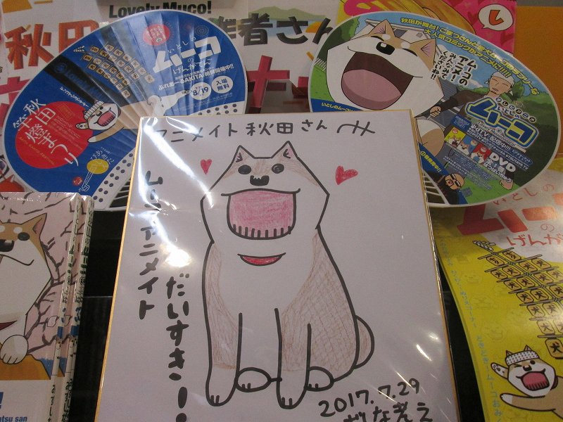 「いとしのムーコ」のみずしな孝之先生から「サイン」&「サイン本」を頂きましたアキッタ!みずしな孝之先生ありがとうございま