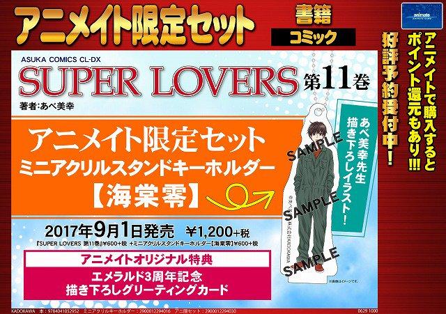 【コミック予約情報③】「SUPER LOVERS 通常版 11巻 アニメイト限定セット」の予約受付中モモ!特典は『ミニア