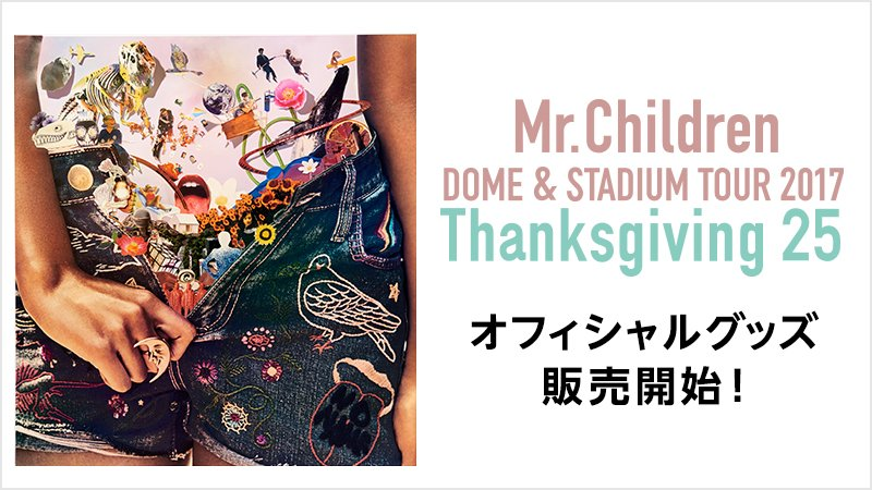 test ツイッターメディア - 『Mr.Children DOME & STADIUM TOUR 2017 Thanksgiving 25』のオフィシャルグッズが販売開始!セブンイレブンで受取れば送料・手数料無料です♪https://t.co/zfWQyrosvl  #ミスチル #thanksgiving25 https://t.co/7TfduOQWdm