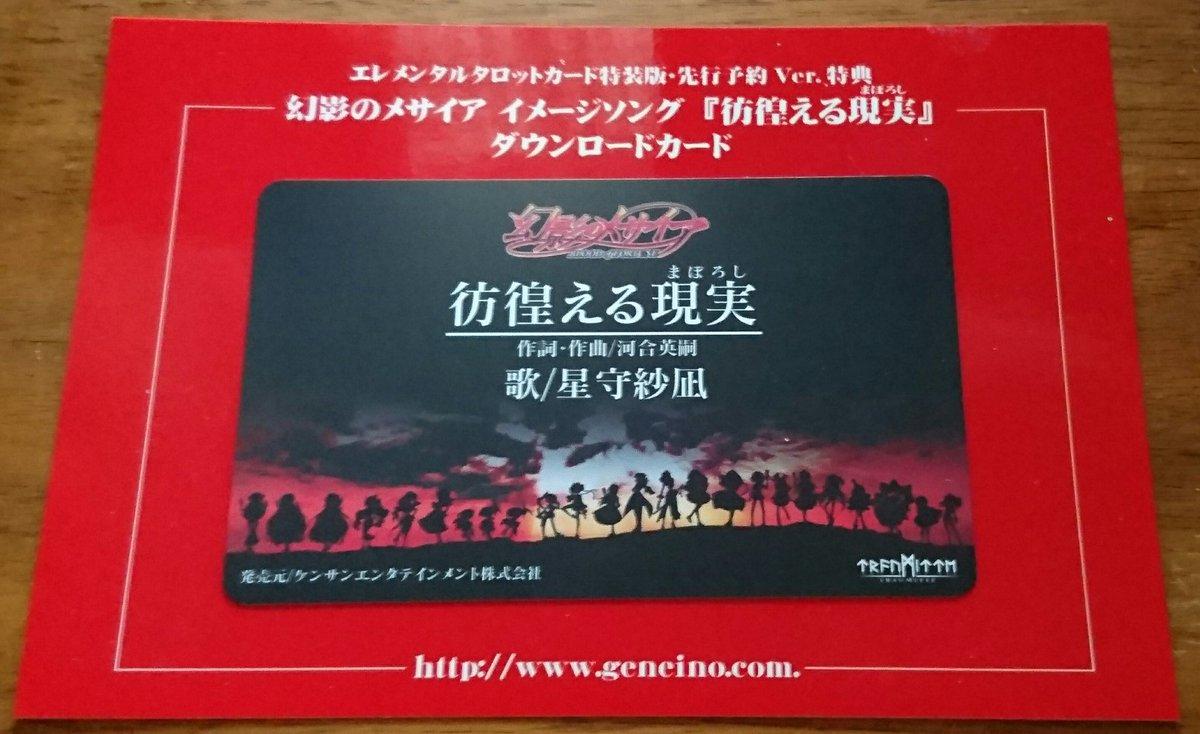 幻影のメサイアのイメージソング「彷徨える現実」の先行ダウンロードカードが届きました!待ってました!!#幻影のメサイア#幻