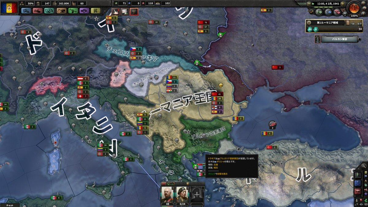 HOI4マルチで、ドラグナー(オーストリア)とありんこふ(ユーゴスラビア)で俺がルーマニアでやりあってたけど、戦略的