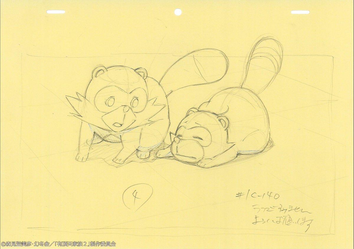 川面さん総作監修正による狸の丸っこさが可愛い原画は第一話cut140より。この時矢三郎たちをいじめていた鞍馬天狗たちも設