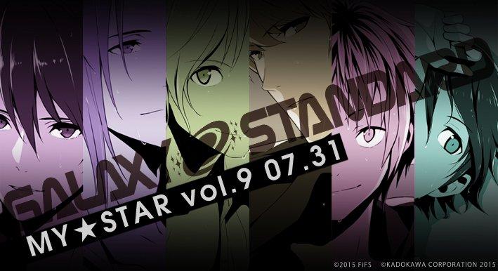 7月31日発売の2次元アイドルマガジン「MY★STAR」vol.9にギャラクシー・スタンダードが登場! ちょっぴりオトナ
