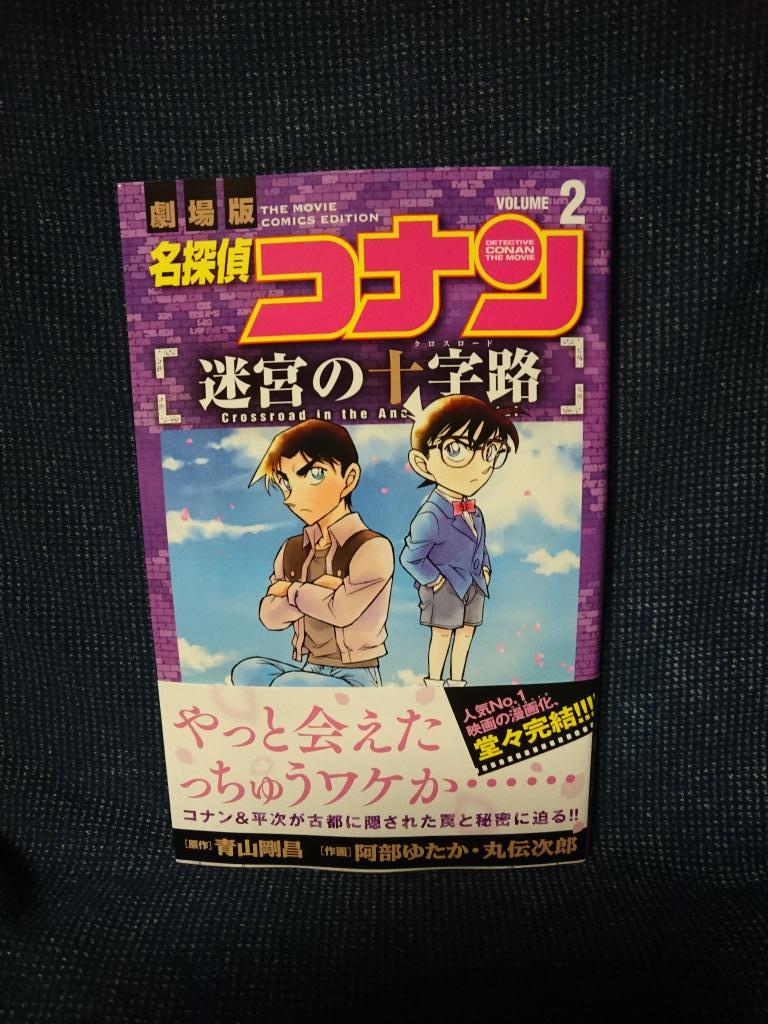 今日買った漫画、名探偵コナン 迷宮の十字路2巻。