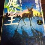 『鹿の王』上橋菜穂子  読了!『精霊の守り人』の頃からずーっと好きな作家さんで読みたいと思ってたからようやく読めて嬉しい