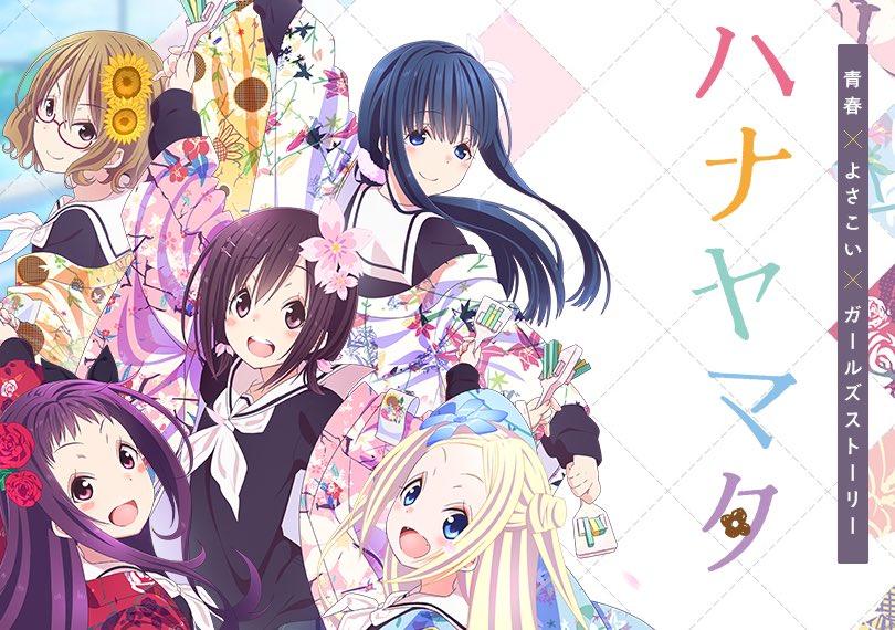 ハナヤマタってアニメ私結構好きなんですが、知ってる人少なくて悲しいです。
