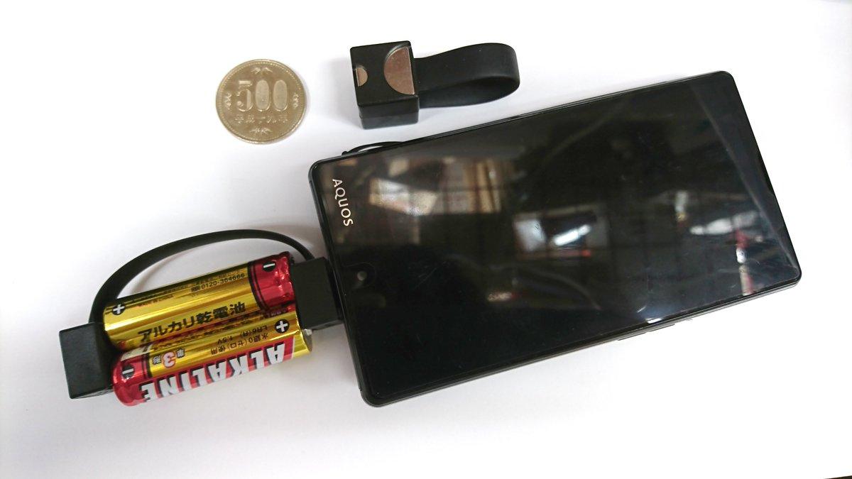 これが充電器だと・・・?500円玉とほとんど変わらない大きさ!持ち運びに最強な充電器が入荷しております!単3×2本で充電