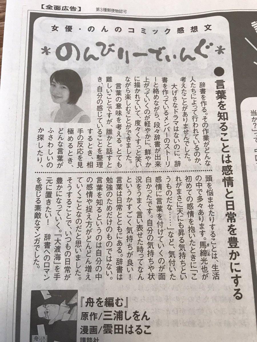 #のん#のんびりーでぃんぐ#朝日新聞2017.7.19 朝刊「舟を編む」