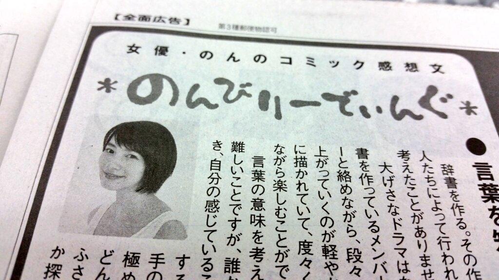 今日の朝日新聞朝刊の広告特集「コミック・ブレーク」に、「女優・のんのコミック感想文✳のんびりーでぃんぐ✳」が載っています