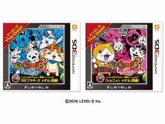 価格改定版「妖怪ウォッチ3 スシ/テンプラ レベルファイブ ザ ベスト」が7月20日に発売。2400円(+税)になって登