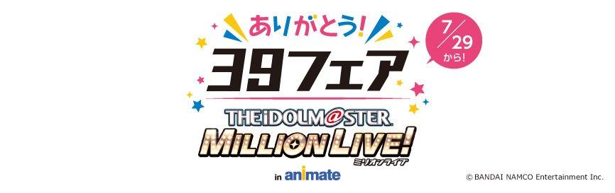 【7月29日よりアニメイト39店舗で開催!】「アイドルマスター ミリオンライブ! ありがとう!39フェア in anim