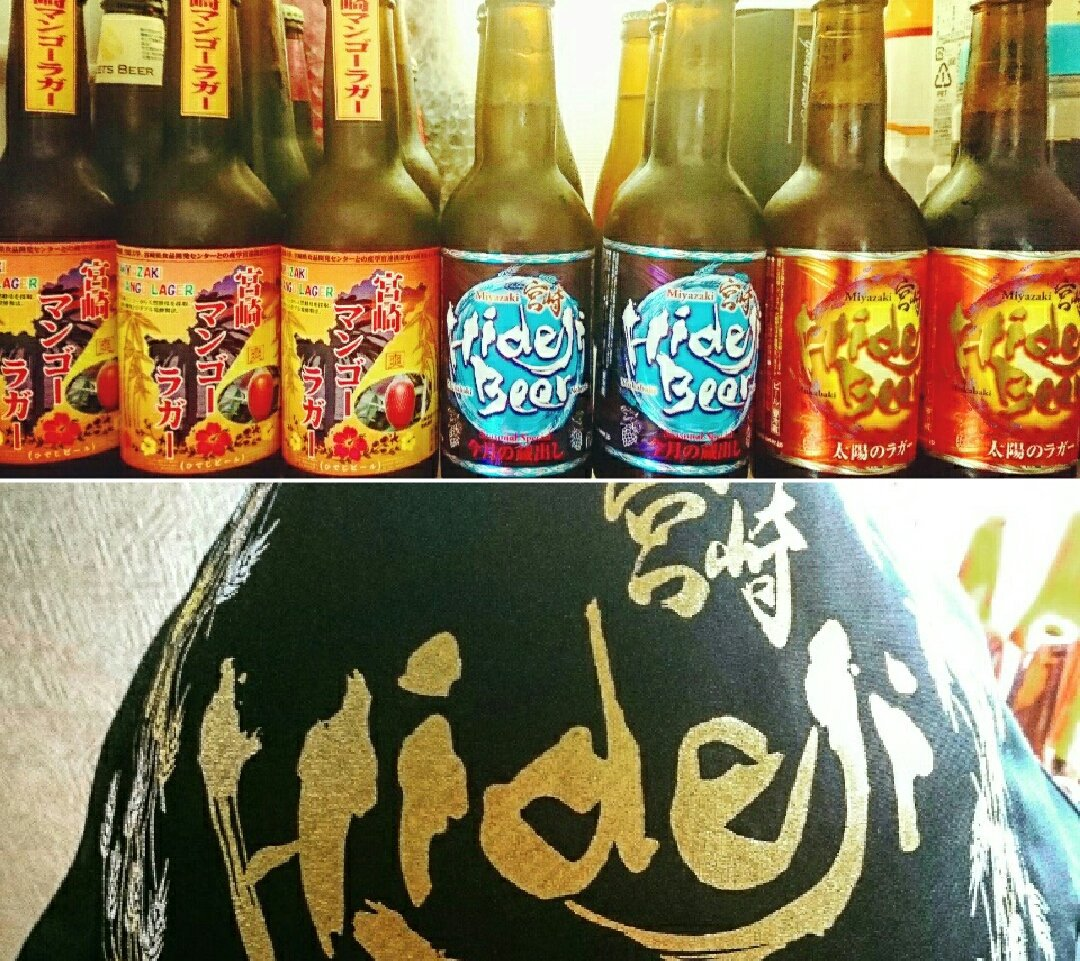 わが家に「宮崎の夏」が到着しました(^-^)宮崎ひでじビール太陽のラガー宮崎マンゴーラガーへべすエール2012 &amp