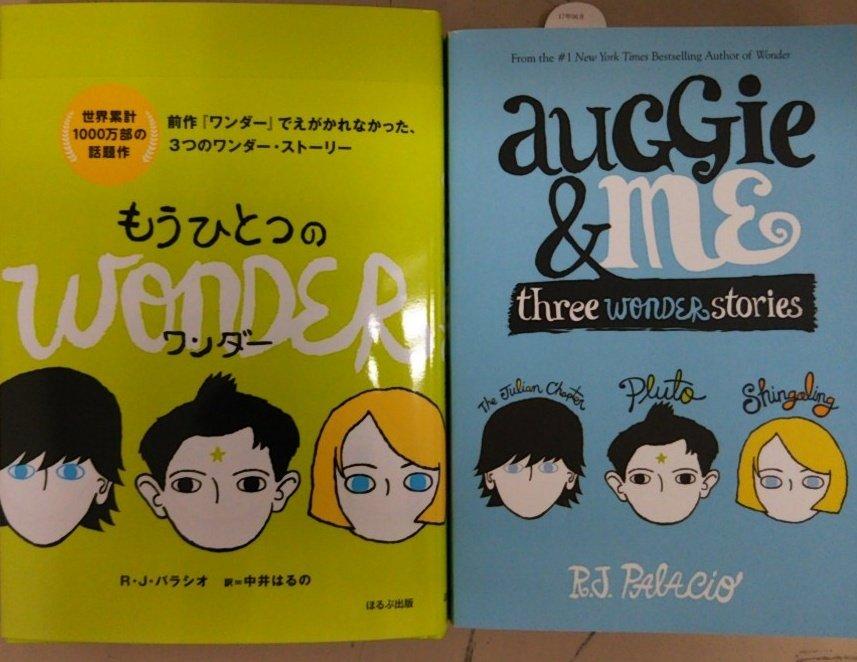 おはようございます。予定より1日早いですが、本日『ワンダー』のスピンオフ短編集『auggie & me』の日本語
