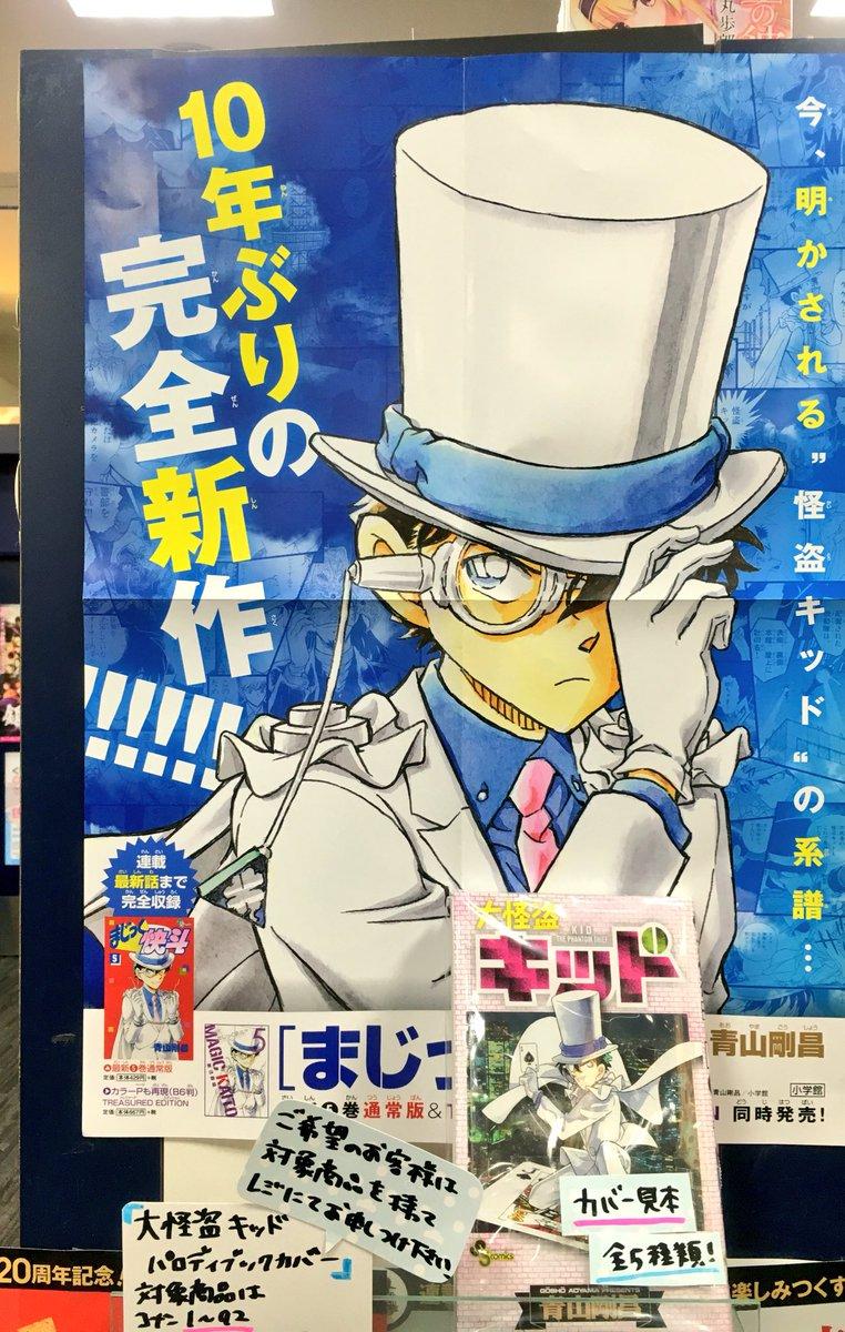 以前お伝えしました、パロディブックカバー配布開始しております!名探偵コナン(93)まじっく快斗(5)発売中〜!10年ぶり