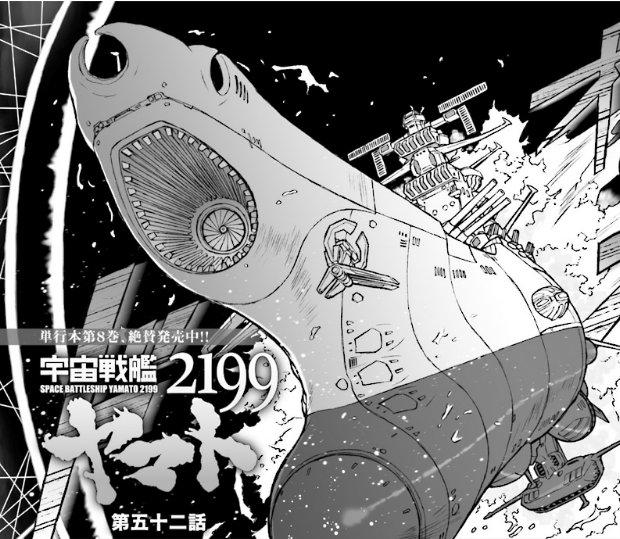 【更新情報】 今回でいったん休載です。 鮮やかに蘇った『宇宙戦艦ヤマト2199』のコミック版。単行本最新第8巻、好評発売