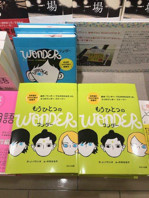 【児童書新刊】『もうひとつのワンダー』R・J・パラシオ/中井はるの 訳(ぽるぷ出版)本日入荷です。前作『ワンダー』は世界