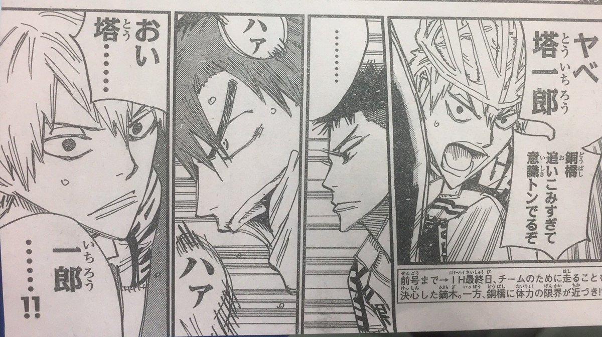 【弱虫ペダル】週刊少年チャンピオン34号は7/20(木)発売!! IH最終日、意識がとびながらもチームを引く銅橋の姿に、
