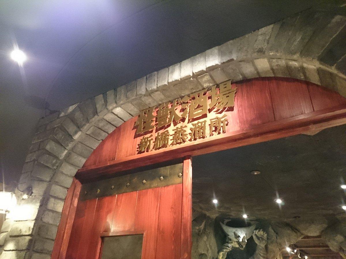 そして夜は怪獣酒場、新橋蒸留所へ。怪獣好きとしてはテンション上がりまくりでしたん(V)o¥o(V)フォッフォッフォ