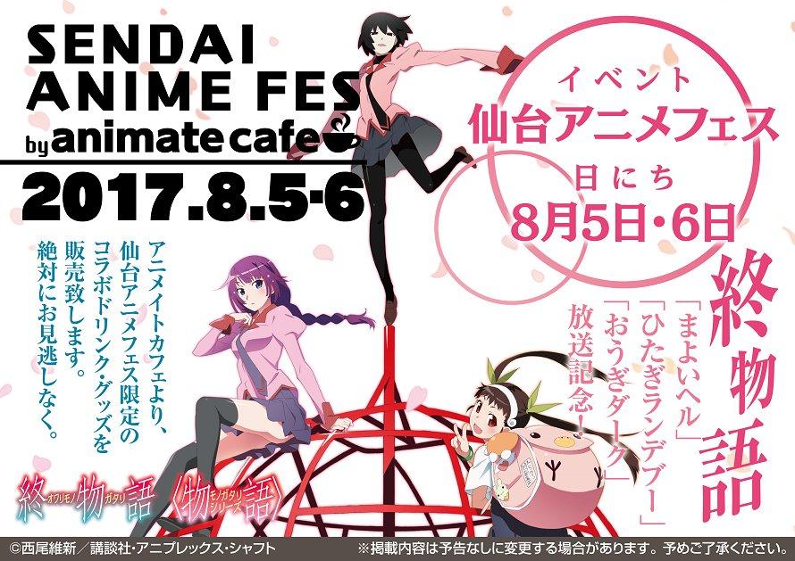 【イベント情報】TVアニメ「終物語」放送を記念して、8/5・8/6に行われる仙台アニメフェスにて『終物語』『〈物語〉シリ