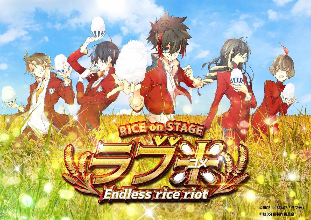 RICE on STAGE「ラブ米」~Endless rice riot~本日よりtwitterを開始いたします!ぜひぜ