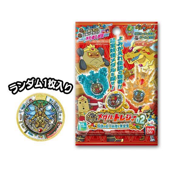 エルドラゴーン、ヤマトボケルが仲間に?!妖怪ウォッチ 妖怪メダルトレジャー02 伝説の巨人妖怪と黄金竜     Yo-k