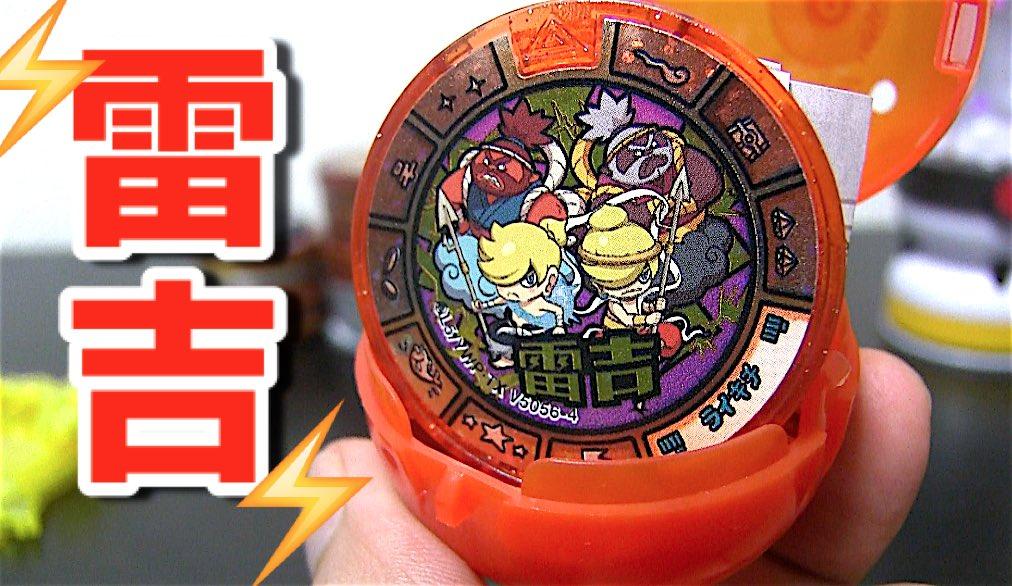雷吉メダルレビュー!QRは妖怪ウォッチ3に対応してる? Yo-kai Watch