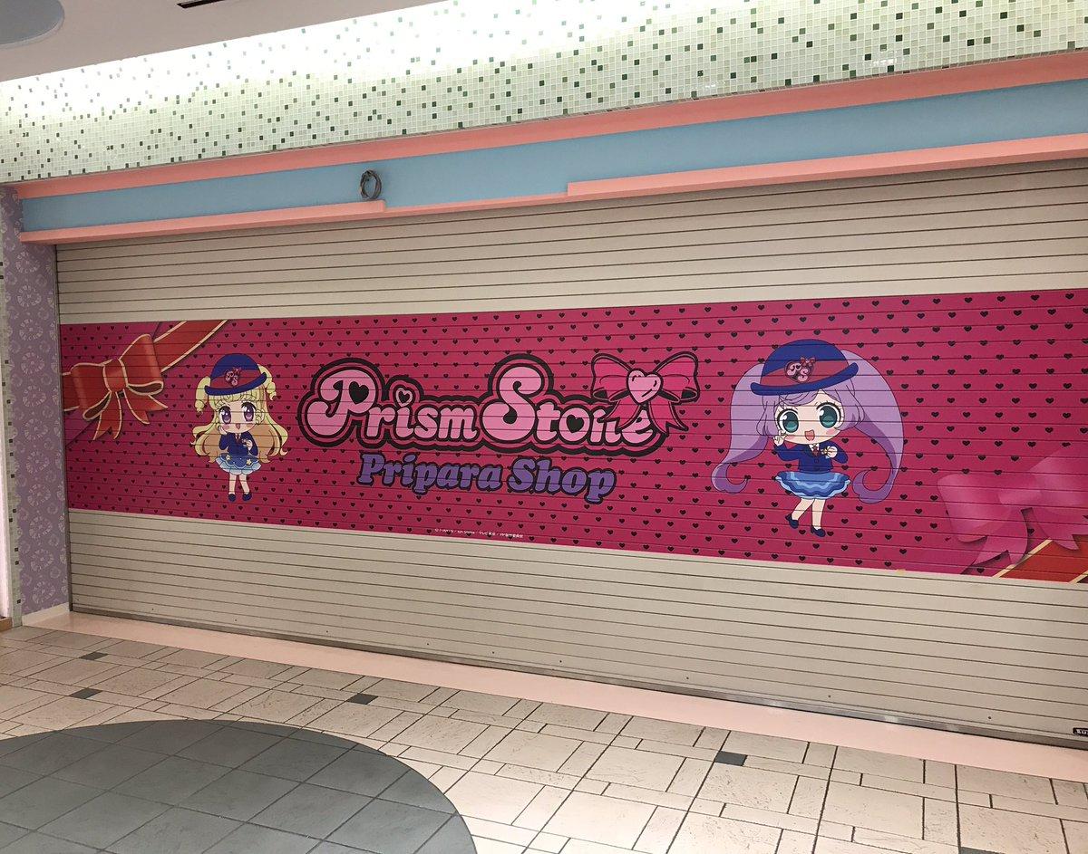 【クマ】さらにプリズムストーンショップの常設店舗も7月25日に向けて絶賛準備中クマ!#prettyrhythm #pri