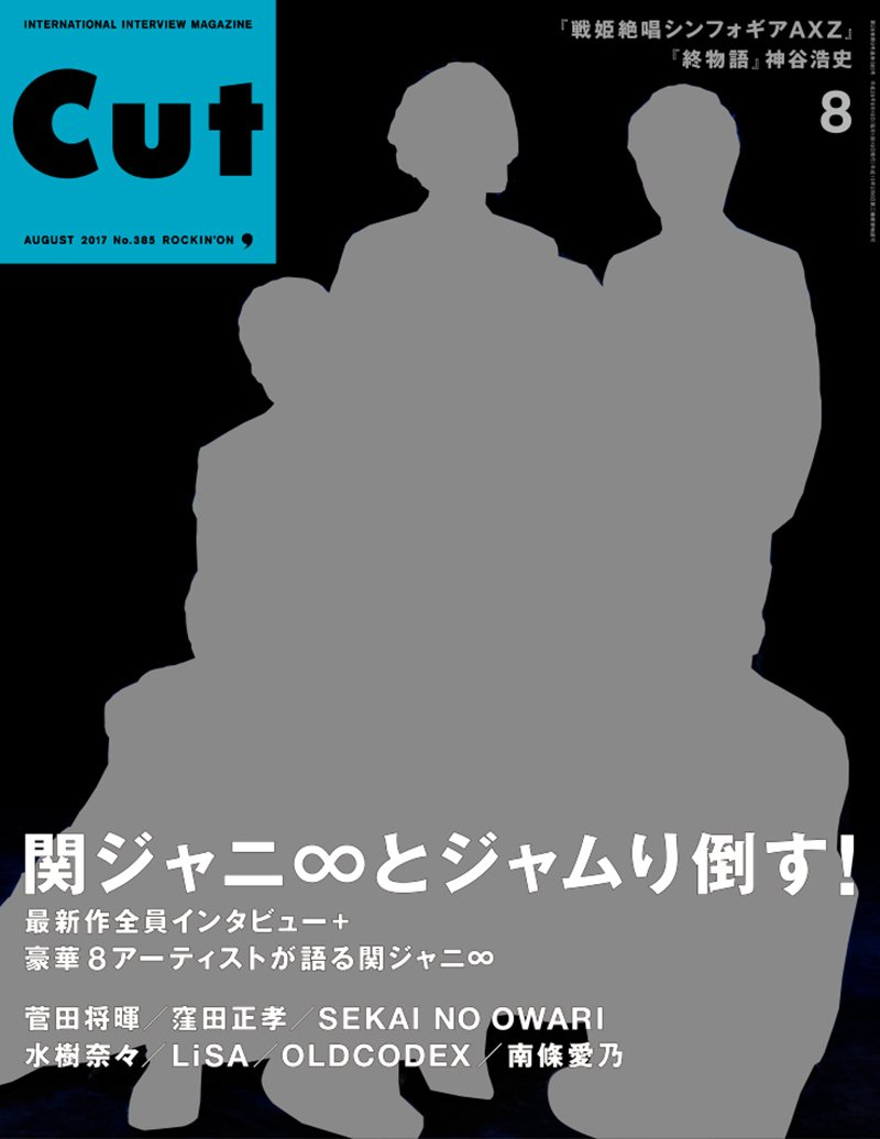 雑誌情報『CUT』2017年8月号 7/19(水)発売、表紙は関ジャニ∞! 全員インタビュー+関ジャニ∞ゆかりの8人が登