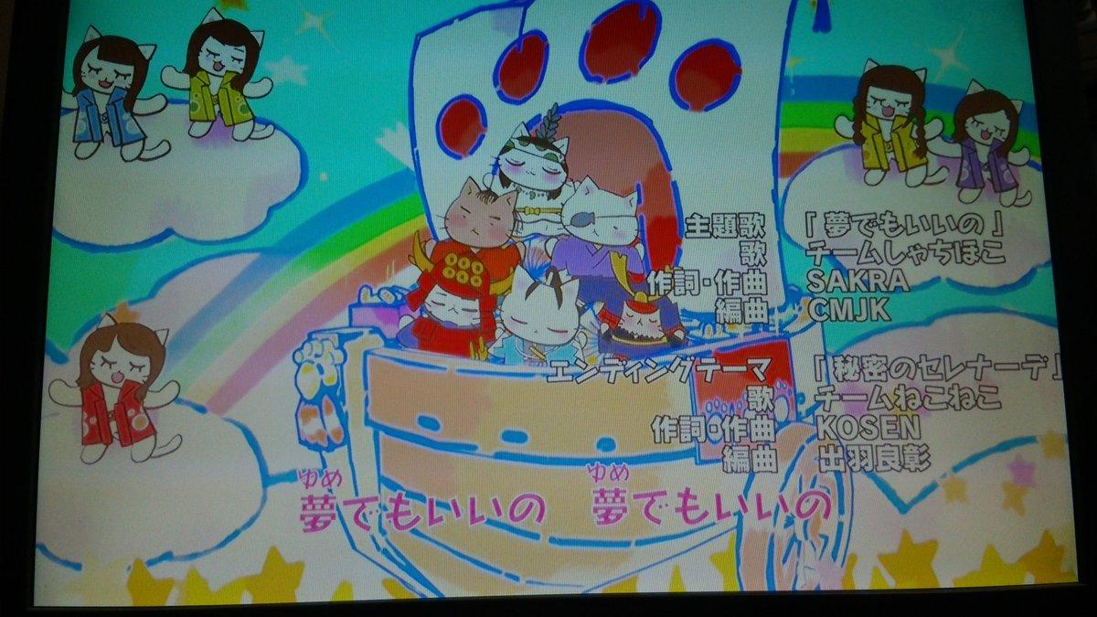 ねこねこ日本史でオープニングテーマチームしゃちほこの夢でもいいの(*^^*) #チームしゃちほこ #syachi #ねこ