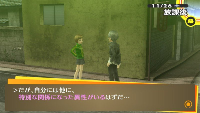浪川さん不倫で思い出したのがペルソナ4だけど、そういやこういうことできるゲームだった