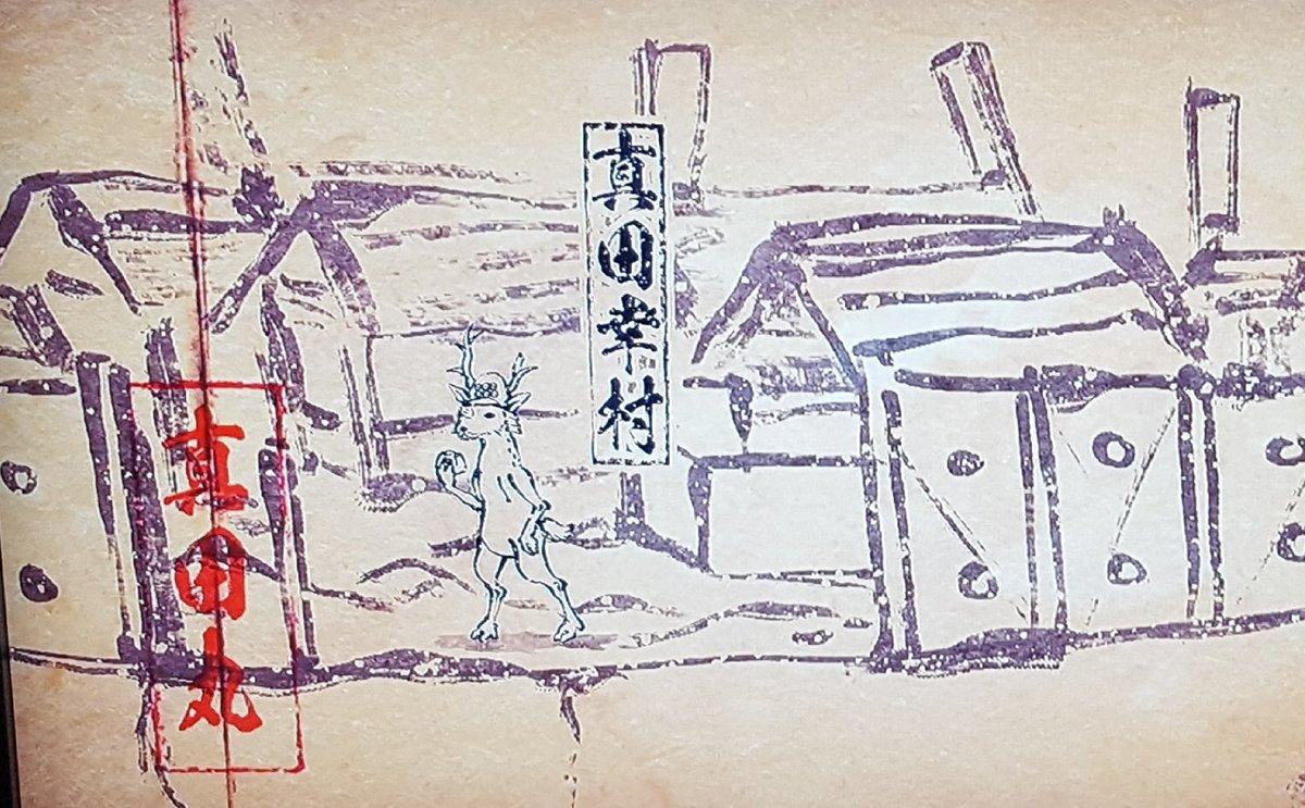 帰ってきて、ふわっと松也さんの番組見てたら、次に『戦国鳥獣戯画』ってのが始まって、真田丸と真田幸村が出てきて、これは運命